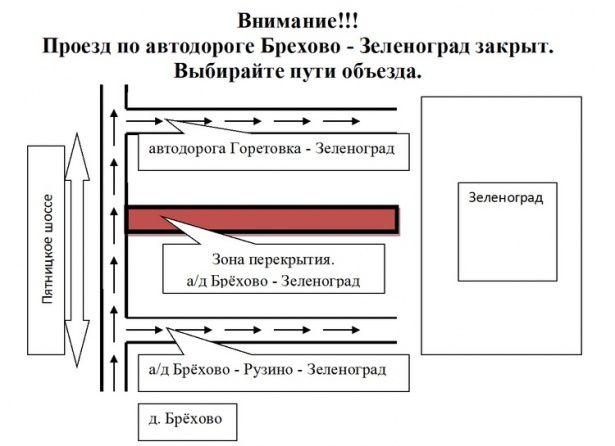 схемы возможного объезда