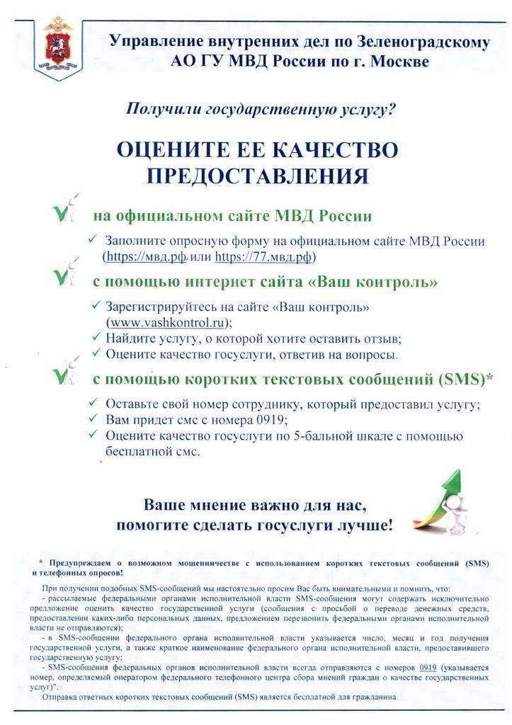 Буклет и листовка УВД - 0004.jpg