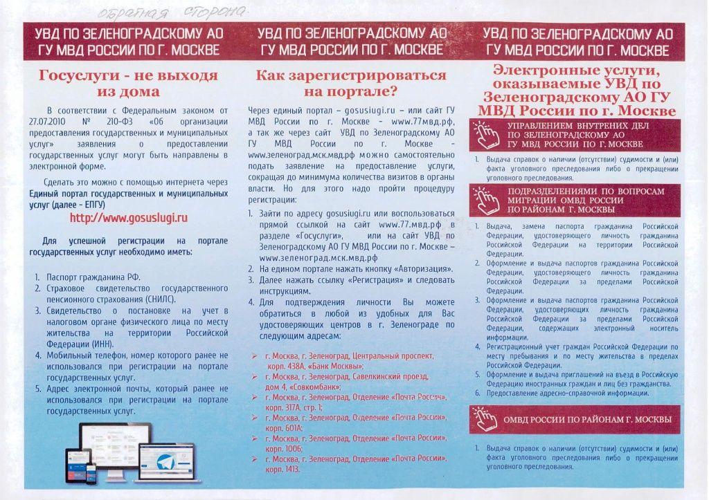 buklet-i-listovka-uvd-_-0003.jpg