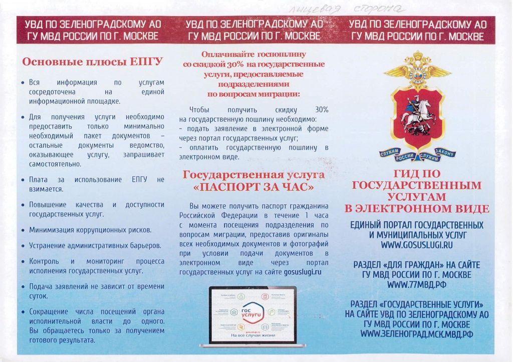 Буклет и листовка УВД - 0002.jpg